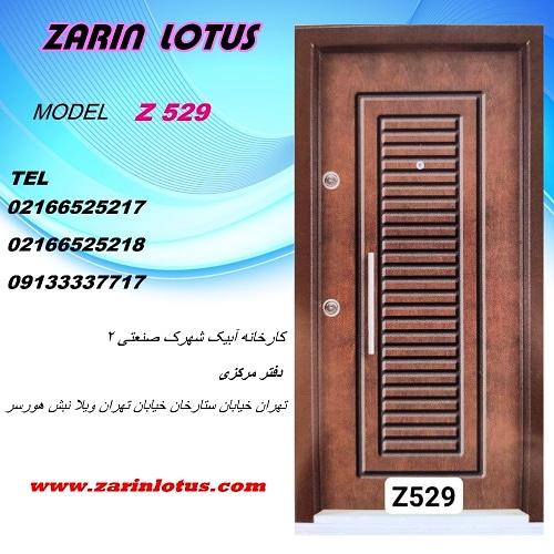درب ضد سرقت زرین لوتوس