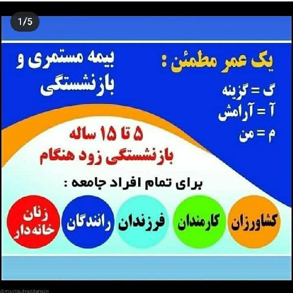بیمه بازنشستگی و مستمری بیمه زندگی خاورمیانه در سمنان ( بیمه سمنان )
