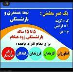 بیمه بازنشستگی و مستمری (۱۵ ساله بازنشسته شوید)بیمه زندگی خاورمیانه ( بیمه یحیایی)